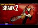 SHANK 2! Играем!