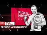 Прямой эфир с тренером чемпионов Исламом Каримовым на FNG TV LIVE!