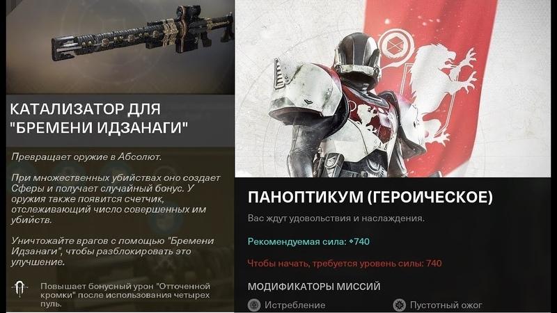 Destiny 2 Героический Паноптикум\Катализатор на Бремя Идзанаги(Всё подробно)