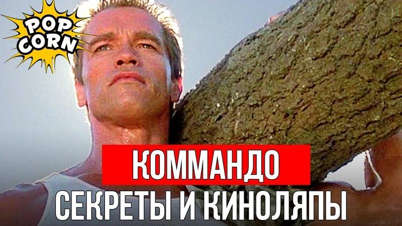 КОММАНДОС Шварценеггер и Картонное бревно Зеленые береты, каскадеры и трюки в Коммандос 1985