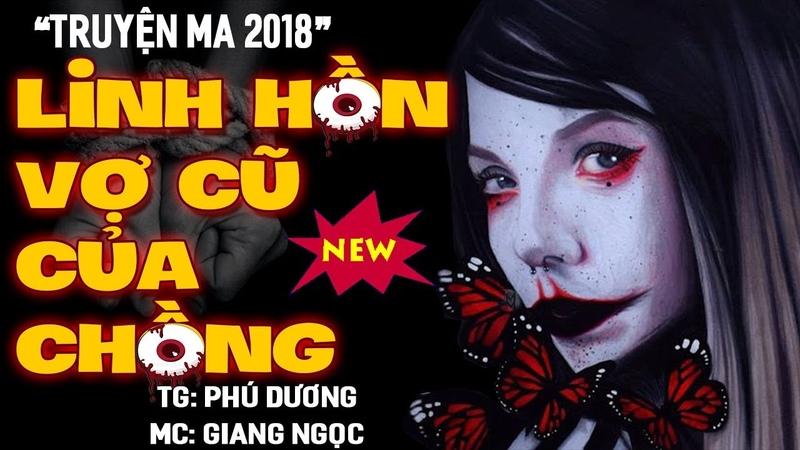TRUYỆN MA 2018: LINH HỒN VỢ CŨ CỦA CHỒNG | Tác Giả Phú Dương | MC Giang Ngọc