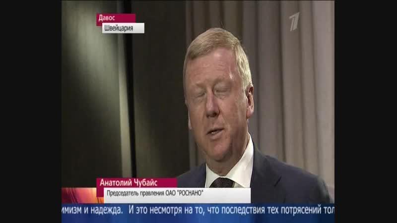 Новости (Первый канал, 23.01.2013) Выпуск в 12:00
