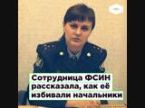В Челябинской области сотрудница ФСИН рассказала об избиениях начальством ROMB