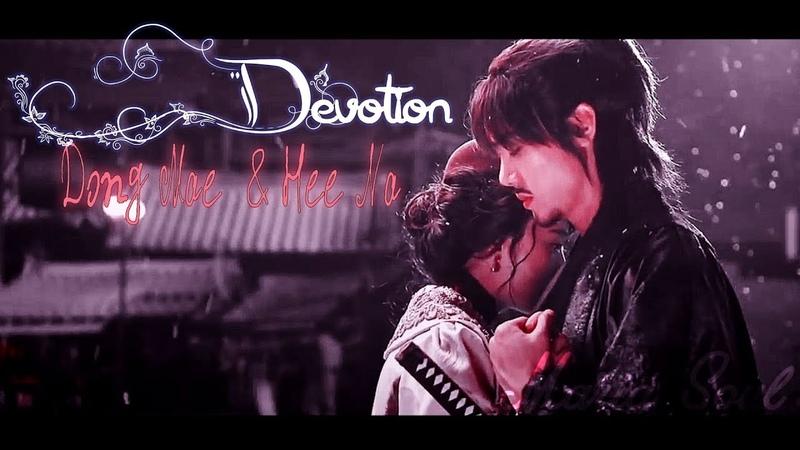 Mr. Sunshine [mv] Dong Mae ❤ Hee Na   Devotion