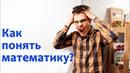 Как понять математику Что делать если не понимаешь математику
