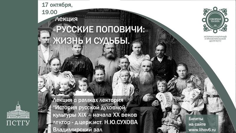 Лекция 2 Русские поповичи: жизнь и судьбы Н.Ю.Сухова