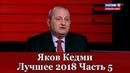 Яков Кедми Лучшее 2018 Часть 5