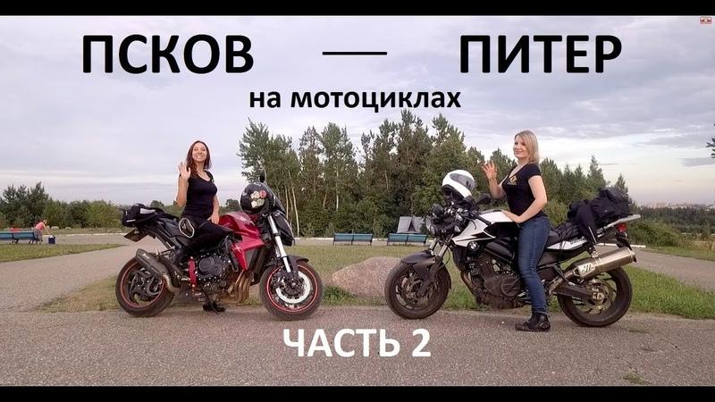 Мотопутешествие на дорожных мотоциклах. Часть 2. Псков - Питер