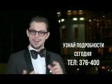 Приглашение на новогоднюю ночь в Royal Park от Валентина Вахтина