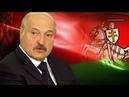 У Лукашенко и Беларуси уже нет шансов...