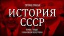 Евгений Спицын История СССР № 151 Первые плоды горбачевской перестройки