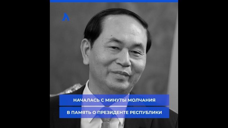 Умер президент Вьетнама АКУЛА