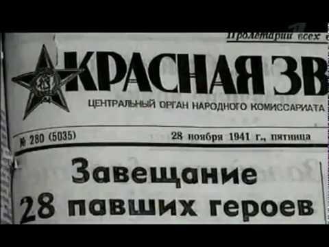 Правда о знаменитом бое;28 панфиловцев Крах стратегии Вермахта под Москвой