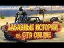 GTAHISTORY - Забавные истории из GTA Online. Фейлы с пикапом. Успеть доставить. PROигрок на DELUXO.