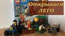Видео про наборы Лего сити. Открываем лего с детьми. Lego city video for kids