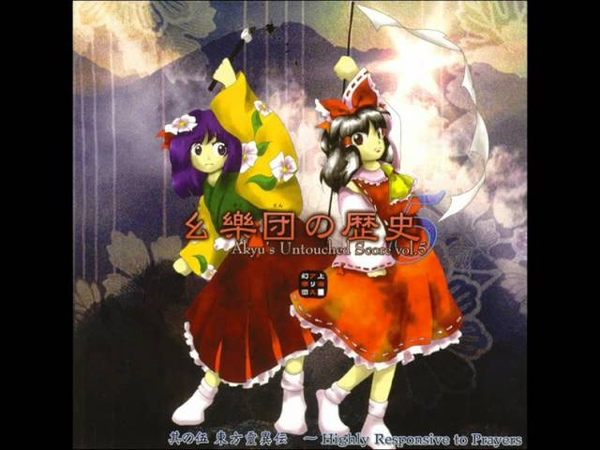 Akyu's Untouched Score Vol. 5 (Touhou 01 - Highly Responsive to Prayers) - 幺樂団の歴史5