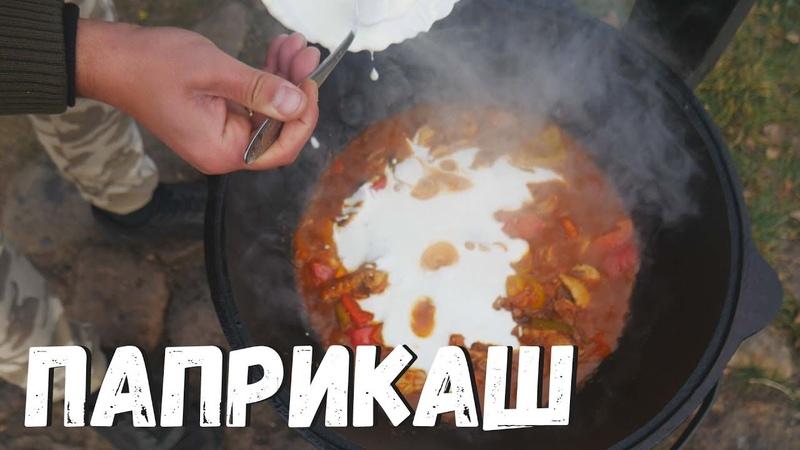 ПАПРИКАШ В КАЗАНЕ НА КОСТРЕ