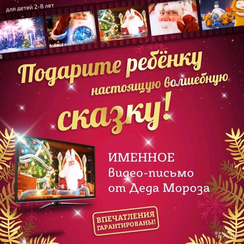 Рождественские открытки, франшиза поздравления от деда мороза