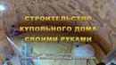 Строительство Купольного дома Добросфера Z8 своими руками. Часть 9. Ламинат, Сваи, Клапан КИВ