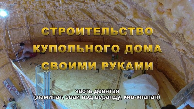 Строительство Купольного дома Добросфера Z8 своими руками Часть 9 Ламинат Сваи Клапан КИВ