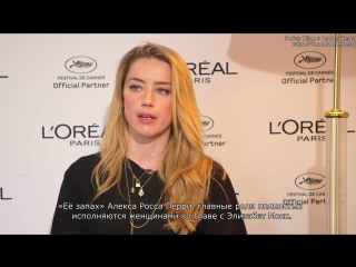 Канны 2018: Эмбер Хёрд для France 24 (русские субтитры)