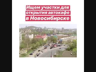 Новосибирцы, помогите «Кофемашине» найти землю — за вознаграждение! 💰⠀Все очень просто: вы предлагаете земельный участок (вмес