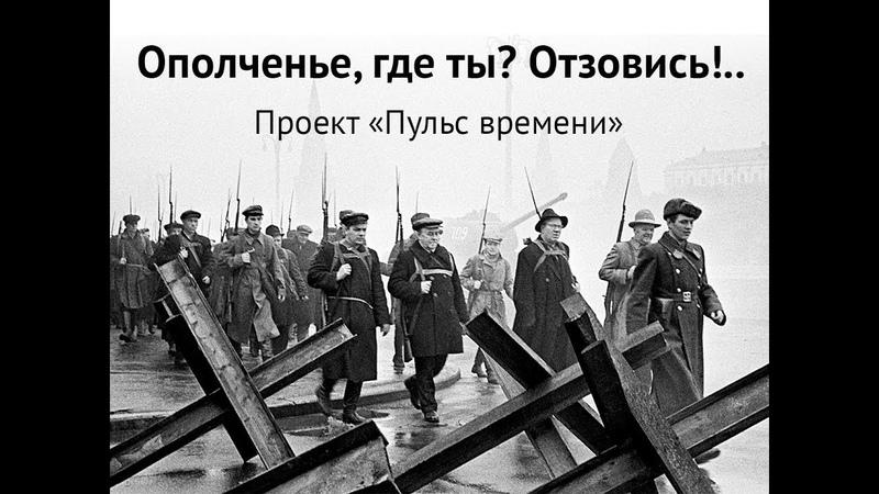 Ополченье где ты Отзовись программа посвящённая Московскому ополчению