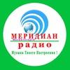 Радио МЕРИДИАН   Магнитогорск