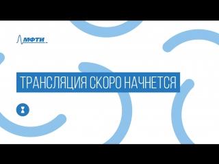 Лекция Дмитрия Осипова про астрономию