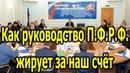 Пир во время чумы Как шикует за наш счёт руководство Пенсионного фонда РФ 20 07 2018