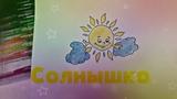 Рисуем солнышко вместе! Как нарисовать солнышко? Хорошее настроение! №38