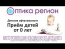 ПРИЕМ ДЕТЕЙ В ОПТИКА РЕГИОН