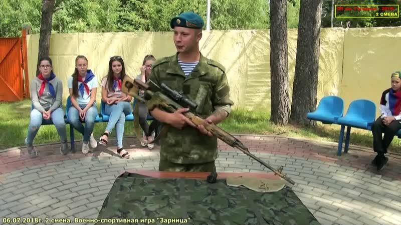 06.07.2018г. 2 смена. Военно-спортивная игра Зарница