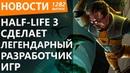 Half-Life 3 сделает легендарный разработчик игр. Новости тольятти/тлт/ноутбук/Пк/Pc/девушка/красивая/tlt/блондинка