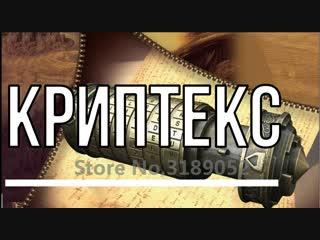 КРИПТЕКС ИЗ ФИЛЬМА «Код да Винчи»
