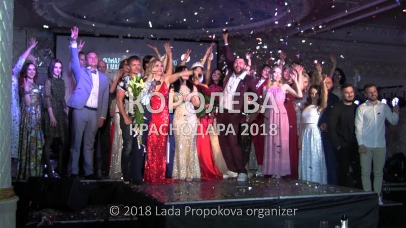 Королева Краснодара 2018