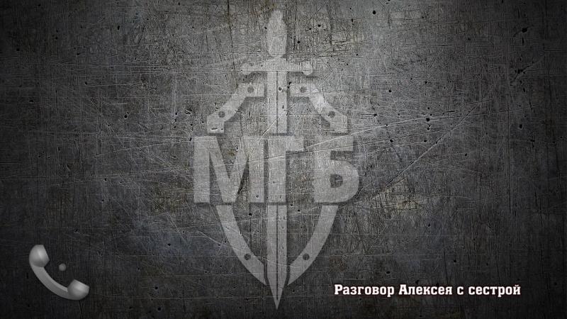 Алексей предоставил МГБ ЛНР запись телефонного разговора с сестрой, подвергшейся террору со стороны СБУ