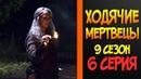 Ходячие мертвецы 9 сезон 6 серия (Обзор / Переозвучка)