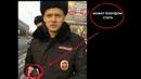 Полицейские отказались выполнять требования гражданина Российской Федерации