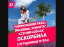 Ксения Собчак оскорбила сотрудников отеля