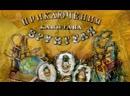 Песня не вошедшая в мультфильм Приключения капитана Врунгеля бонус 2