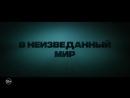 Фильм МЕГ_ МОНСТР ГЛУБИНЫ (2018) - ТВ-спот Русский трейлер _ В Рейтинге