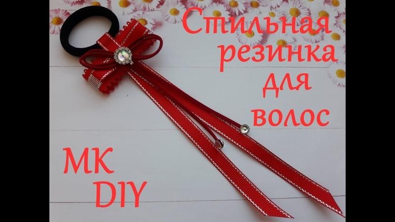 Резинка для волос для модниц канзаши мк/diy Hair elastic for fashionistas