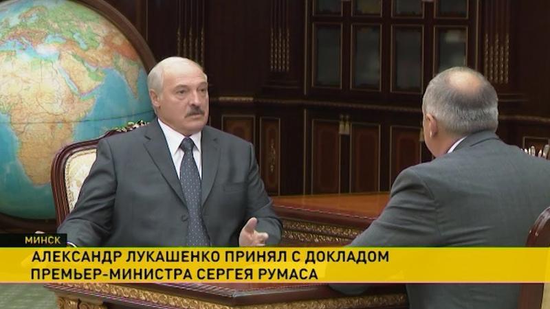 Александр Лукашенко принял с докладом Сергея Румаса