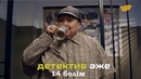 «Детектив әже» 14 бөлім \ «Детектив аже» 14 серия