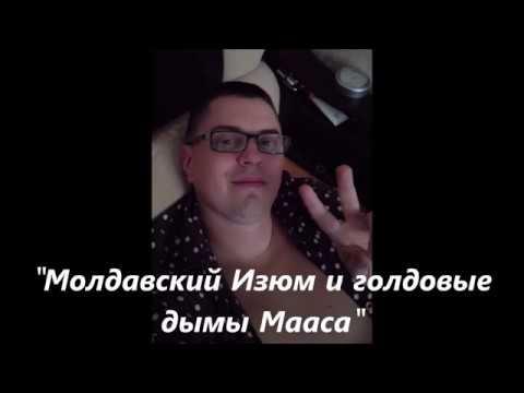 Молдавский Изюм и голдовые дымы Мааса Мат 18
