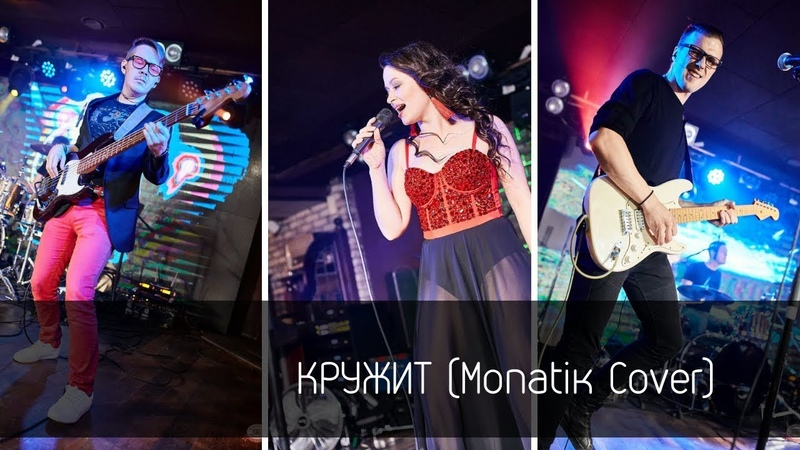 Кавер-группа CoverBeat Кружит (Monatik Cover) [НОВОСИБИРСК]