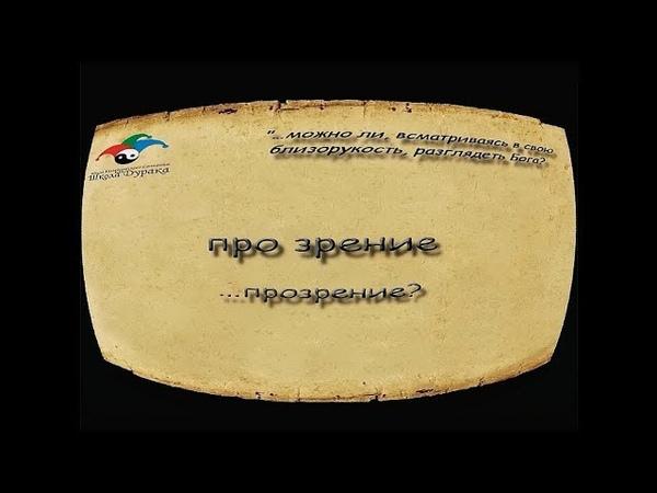 Про зрение (прозрение). Школа Дурака, вебинар от 2016.03.25, проект «Гиперкурс 0,14… Реминисценции»