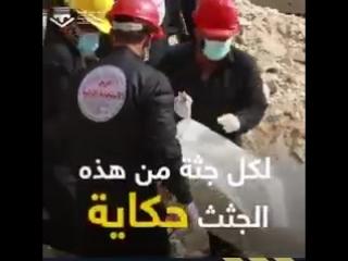 Обнаружено массовое захоронение гражданских лиц, убитых в Ракке коалицией, возглавляемой США.
