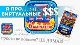 Gaminator 777 - Слот Автоматы. Игра в Которой Можно Проиграть Даже Виртуальные Деньги (IOS&ampAndroid)